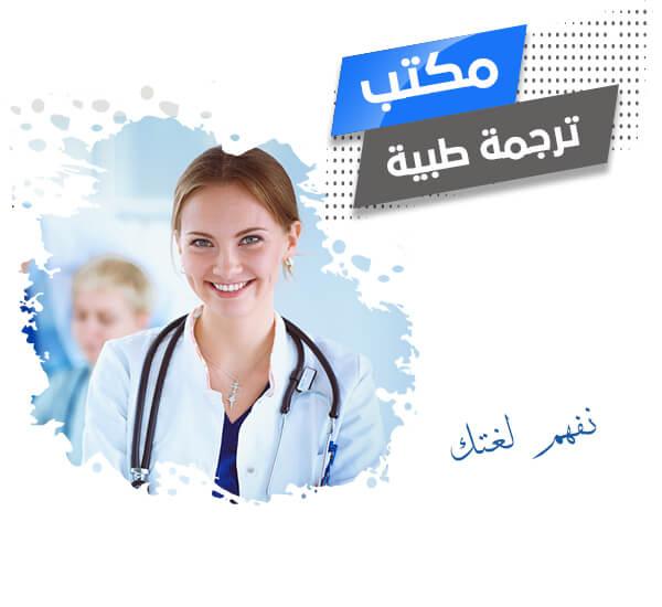 مكتب ترجمة طبية