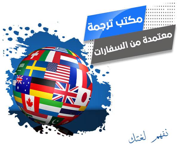 مكتب ترجمة معتمدة من السفارات
