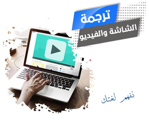 ترجمة الشاشة والفيديو