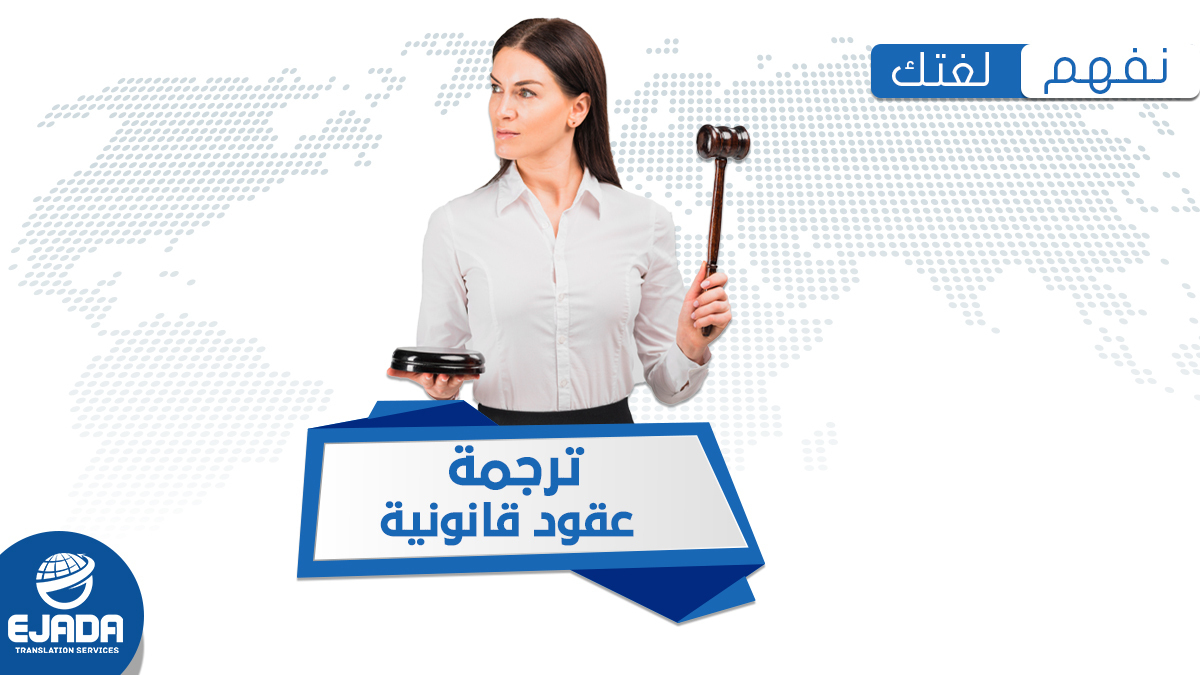 ترجمة عقود قانونية