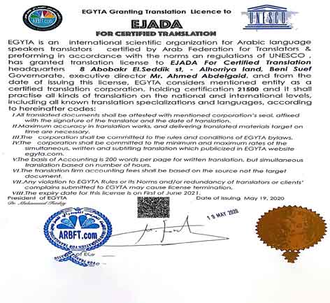 The office holds the seal of international accreditation from the Federal Arab Federation of Translators No. 21500
