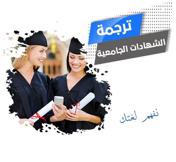 ترجمة الشهادات الجامعية