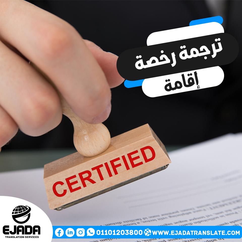 ترجمة رخصة إقامة