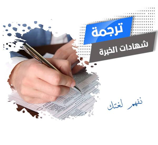 ترجمة شهادات الخبرة