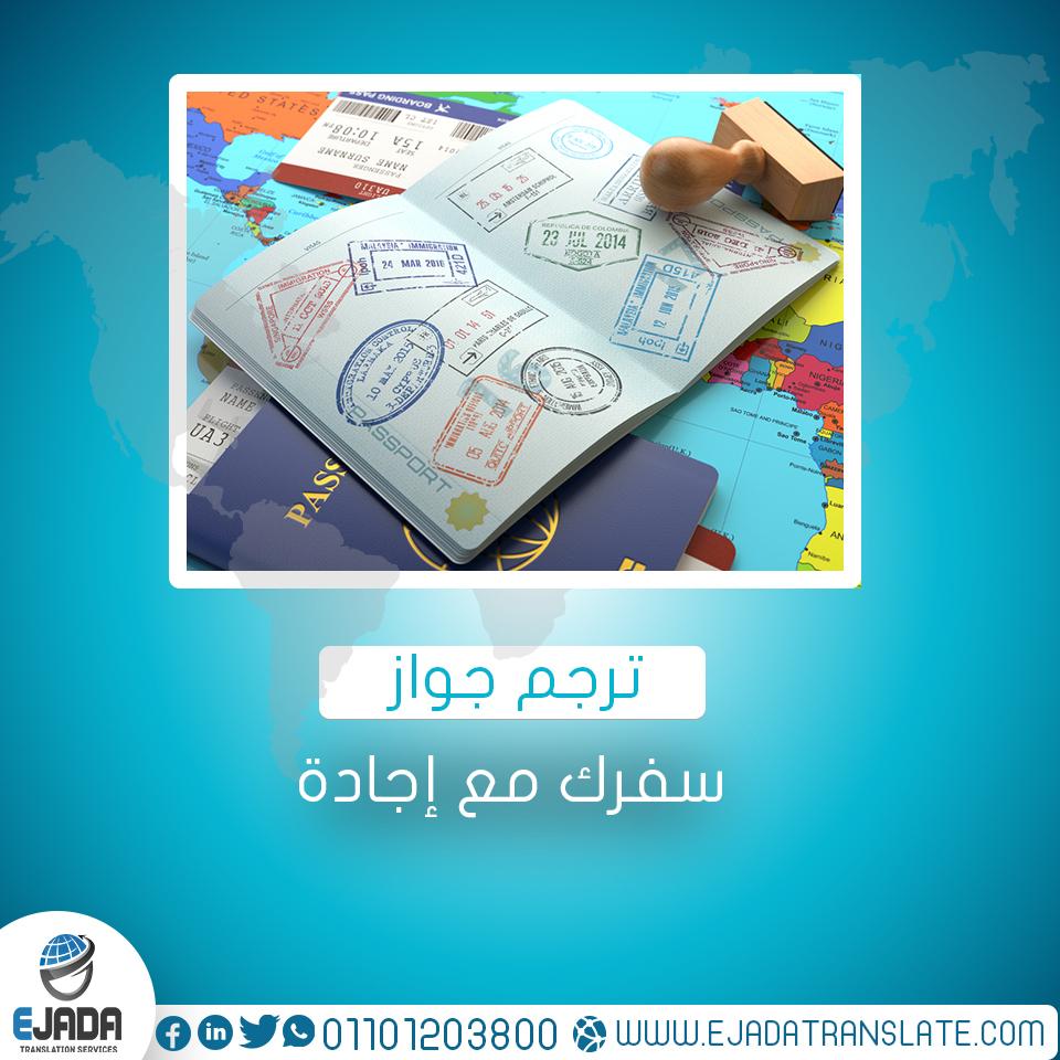 ترجم جواز سفرك مع إجادة