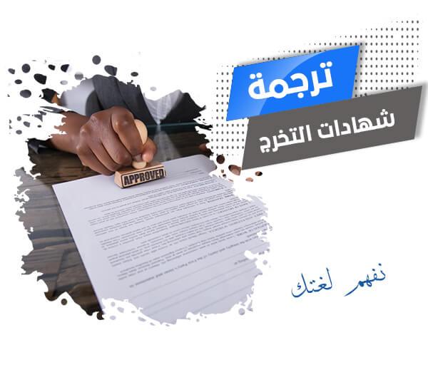 ترجمة شهادات التخرج