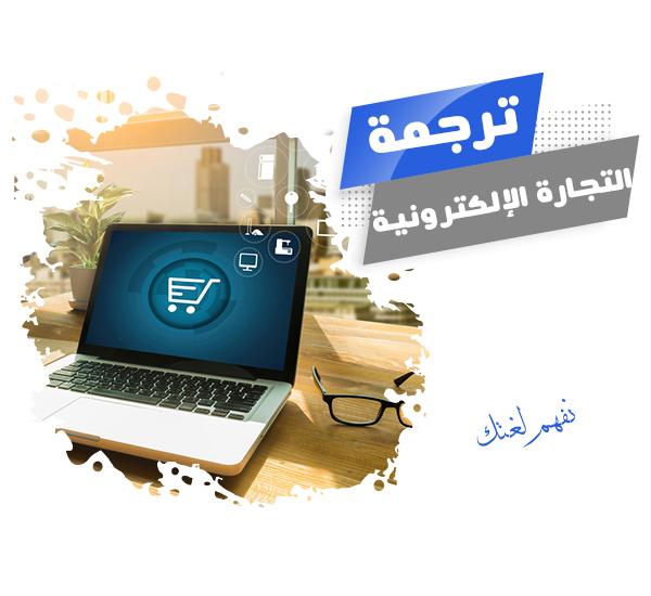 خدمة ترجمة التجارة الإلكترونية!