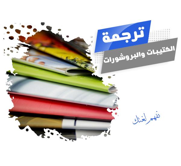 ترجمة الكتيبات والبروشورات