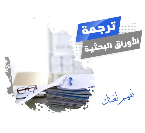 ترجمة الأوراق البحثية