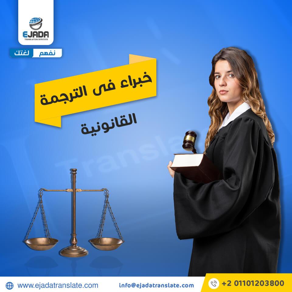 إجادة أفضل مكتب ترجمة قانونية